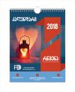 Kalender 2018 GEO