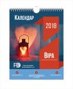 Kalender 2018 UKR