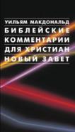 Kommentar zum NT - russisch
