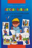 Kinder-Mal-Bibel - russisch
