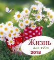 Leben für Dich 2018 - Russisch Postkartenkalender