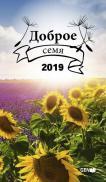 Die gute Saat Buchkalender 2019 RUS