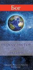 Gott kommt zu den Menschen RUS