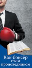 Wie ein Boxer zum Prediger wurde RUS
