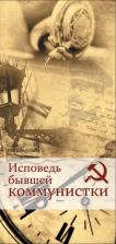 Bekenntnis einer ehemaligen Kommunistin RUS