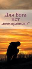 Für Gott gibt es keine 'Unverbesserlichen'