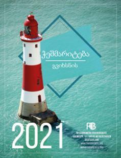 Kalender 2021 Die Wahrheit Georgisch