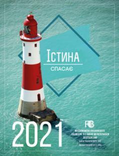 Kalender 2021 Die Wahrheit Ukrainisch