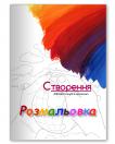 Malheft - Schöpfung (Ukrainisch)