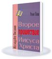 Die Wiederkunft Jesu Christi RUS