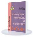 Inspiration und Autorirät der Bibel RUS