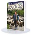 Psalm 23 RUS