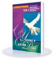 Die Lehre vom Göttlichen Geist RUS