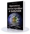 Krisen, Katastrophen und die Bibel RUS
