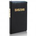 Bibel  (22x14,5) RUS