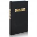 Bibel  (21x13,5) RUS