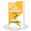 Vom Text zur Predigt RUS