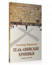 Die Chroniken von Tel Aviv RUS