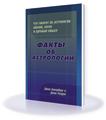 Fakten über die Astrologie RUS