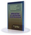 Fakten über die Mormonen Kirche RUS