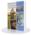 Das Geheimnis vom Wildenwald RUS
