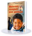 Der Junge, der 2x lebte RUS