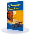 Abdul Khans Diamant RUS