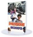 Die Erlebnisse von Missionaren RUS