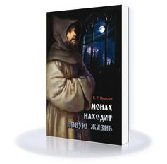 Ein Mönch fand neues Leben RUS