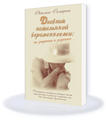 Das Tagebuch der 'ungewollten' Schwangerschaft RUS