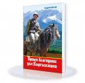 Zeit der Gnade für Kirgistan RUS