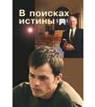 Auf der Suche nach der Wahrheit RUS