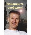 Endlich frei! RUS