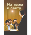 Aus der Dunkelheit zum Licht RUS