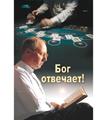Gott antwortet! RUS