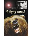 Ich werde leben RUS