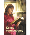Das Ende der Einsamkeit RUS