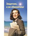 Fürsprecher, und nicht Ankläger! RUS