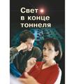 Licht am Ende des Tunnels RUS