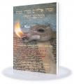 Sammelband messianischer Lieder RUS