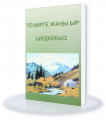 Liederbuch in Kirgisisch