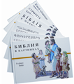 Kinderbibel Ukrainisch