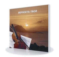 Deine Treue (CD) RUS