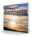 Begegnung (CD) RUS