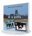 Nicht wegen Raub ... (CD) RUS