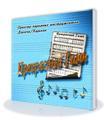 Herrliche Hymne (CD) RUS