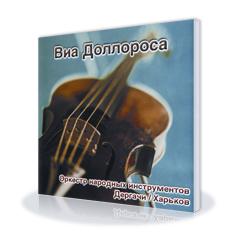 Via Dolorosa (CD) RUS