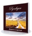 Der Weg zum Glück (CD) RUS