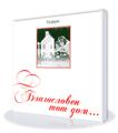 Gesegnet sei das Haus ... (CD) RUS