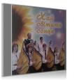 Mag die Sonne scheinen (CD) RUS